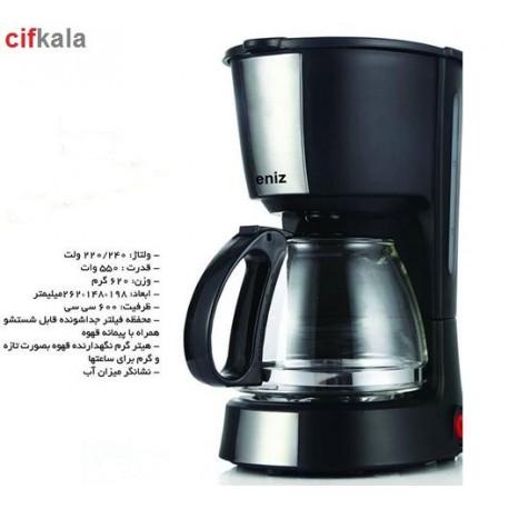 دستگاه قهوه ساز قهوه فرانسه ونیز VENIZ 2030